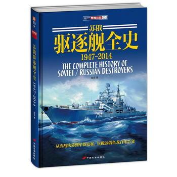 苏俄驱逐舰全史 1947-2014(精装)
