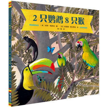 2只鹦鹉8只猴