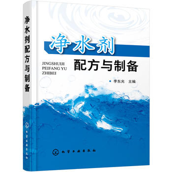 净水剂配方与制备