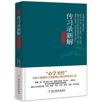传习录新解全译本(精装)