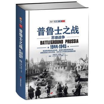 普鲁士之战:1944-1945(精装)