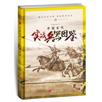 中国古代实战兵器图鉴(精装)
