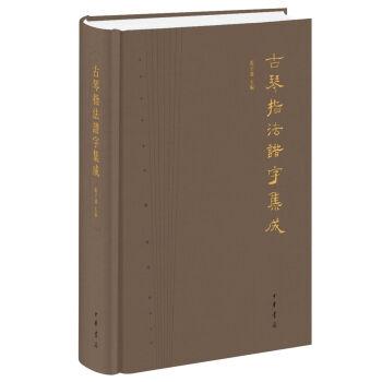 古琴指法谱字集成(布面精装)
