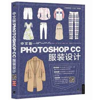 中文版Photoshop CC服装设计