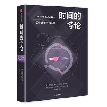 时间的悖论:关于时间与人生的科学(精装)