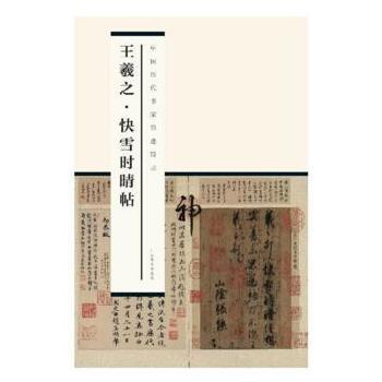 中国历代书家墨迹辑录:王羲之快雪时晴帖