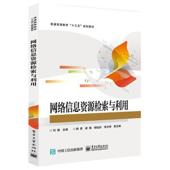 网络信息资源检索与利用