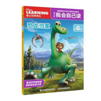 迪士尼我会自己读第6级 恐龙当家