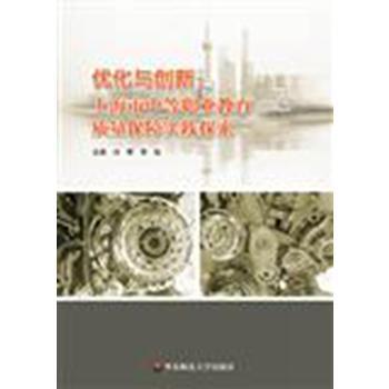 优化与创新:上海市中等职业教育质量保障实践探索