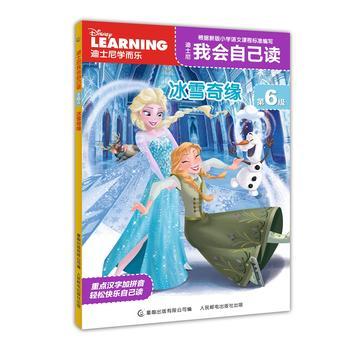 迪士尼我会自己读第6级 冰雪奇缘