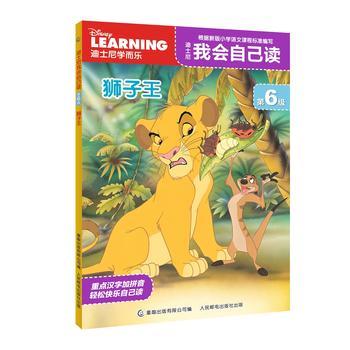 迪士尼我会自己读第6级 狮子王