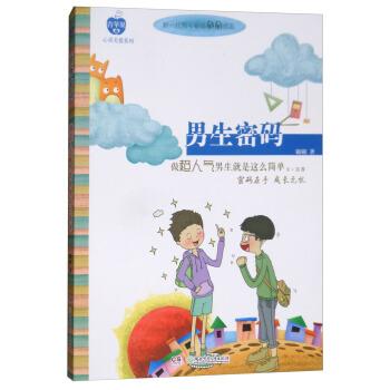 """""""青苹果""""心灵关爱系列·男生密码:做超人气男生就是这么简单(9~15岁)"""