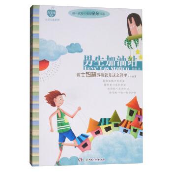 """""""青苹果""""心灵关爱系列丛书:男生加油站:做大智慧男孩就是这么简单(9~15岁)"""