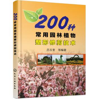 200种常用园林植物整形修剪技术