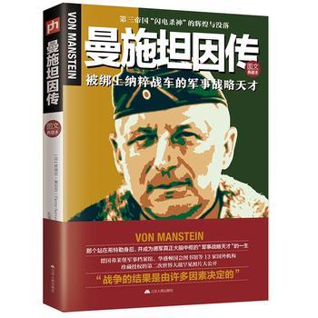 """曼施坦因传:第三帝国""""闪电杀神""""的辉煌与没落"""