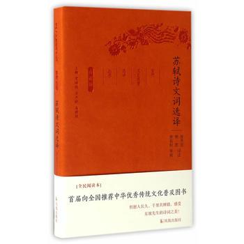 苏轼诗文词选译(古代文史名著选译丛书)珍藏版