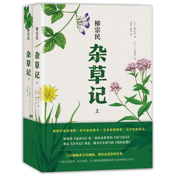 杂草记(全2册)(精装)