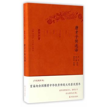 唐才子传选译(古代文史名著选译丛书)珍藏版