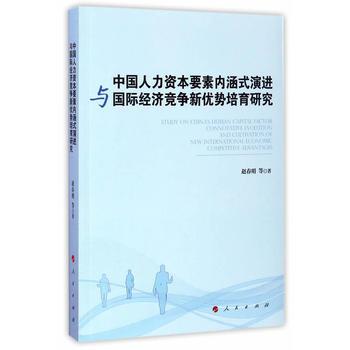 中国人力资本要素内涵式演进与国际经济竞争新优势培育研究