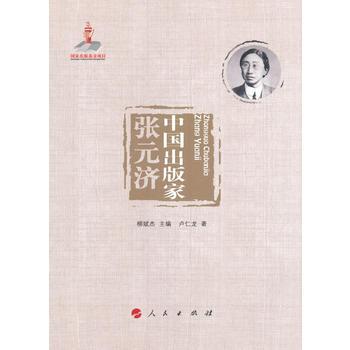 中国出版家·张元济