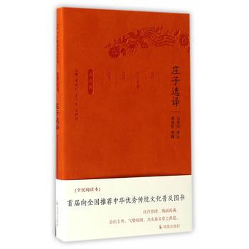 庄子选译(古代文史名著选译丛书)珍藏版