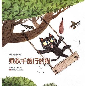 中华原创绘本大系-乘秋千旅行的猫(平装)