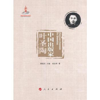 中国出版家·叶圣陶