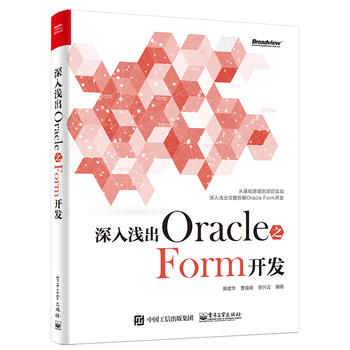 深入浅出Oracle 之Form开发