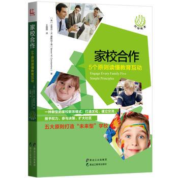 家校合作:5个原则读懂教育互动