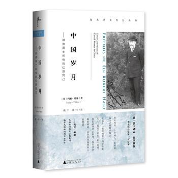 中国岁月:赫德爵士和他的红颜知己