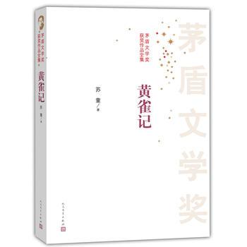 茅盾文学奖获奖作品全集:黄雀记