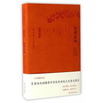 论语注译(古代文史名著选译丛书)珍藏版