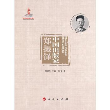 中国出版家·郑振铎