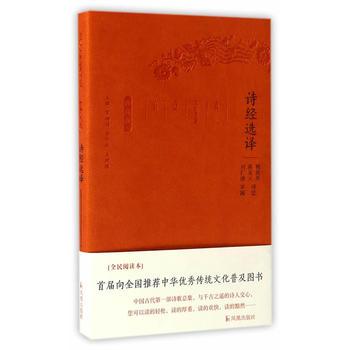 诗经选译(古代文史名著选译丛书)珍藏版