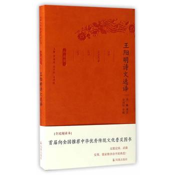 王阳明诗文选译(古代文史名著选译丛书)珍藏版