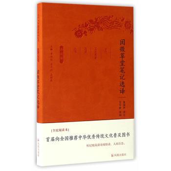 阅微草堂笔记选译(古代文史名著选译丛书)珍藏版
