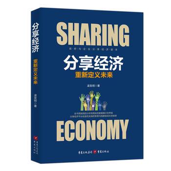 分享经济:重新定义未来