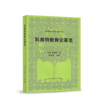 外国教育名著丛书:科南特教育论著选(第二版)