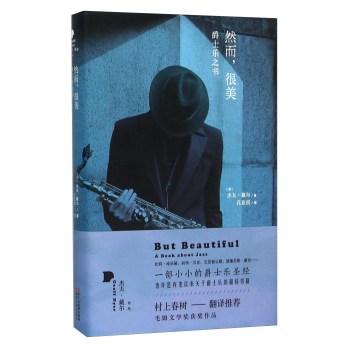然而,很美:爵士乐之书