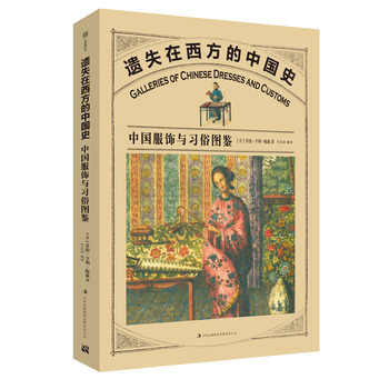 遗失在西方的中国史:中国服饰与习俗图鉴