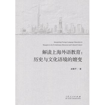 解读上海外语教育:历史与文化语境的嬗变
