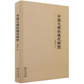 中国文明的现代转型(布面精装)