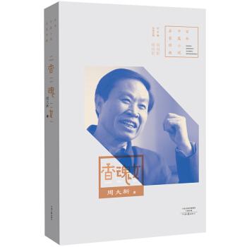 百年中篇小说名家经典:香魂女
