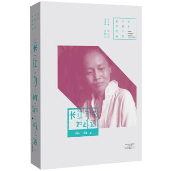 百年中篇小说名家经典:长江为何如此远