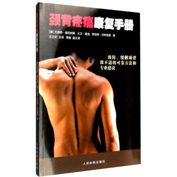 颈背疼痛康复手册