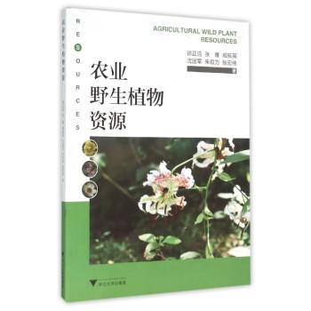 农业野生植物资源