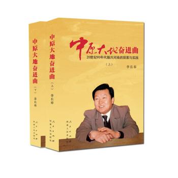 中原大地奋进曲:20世纪90年代振兴河南的探索与实践(上下册)