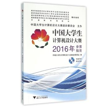 中国大学生计算机设计大赛2016年参赛指南(附光盘)