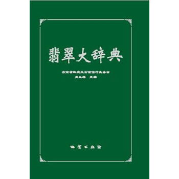 翡翠大辞典