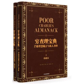 穷查理宝典:芒格智慧箴言与私人书单(珍藏版共2册)